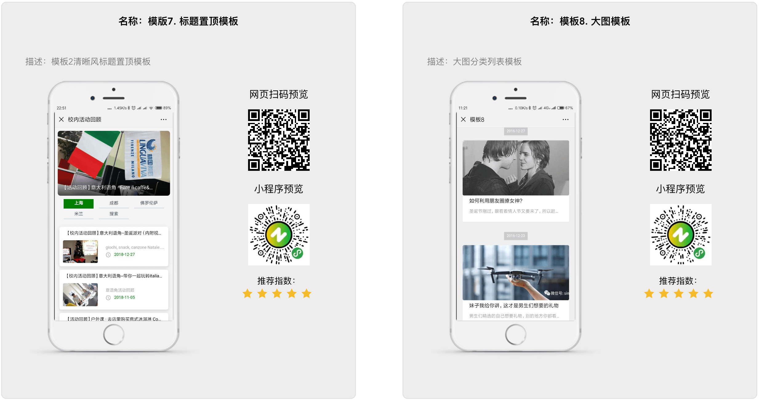 智未来公众号页面模板